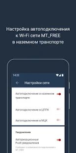 Скачать Wi-Fi сеть MT_FREE версия 2.17.6 apk на Андроид - Без Рекламы
