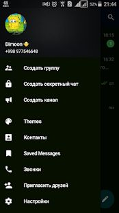 Скачать Proxygram Plus - Proxy messenger of Telegram версия 1.3.0 apk на Андроид - Полная